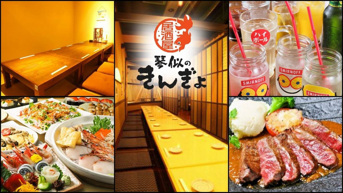 """Kotoni of goldfish"" sashimi, of course, the essence-grilled chicken also enhance ☆ ToriTaro such as sushi alive and well! Enhancement is a private room for a variety of number of people!"