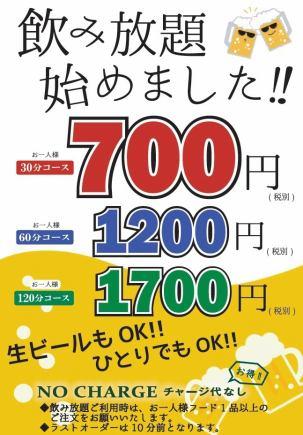 単品飲み放題30分コース⇒770円(税込)