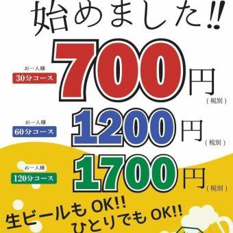 単品飲み放題120分コース⇒1,870円(税込)