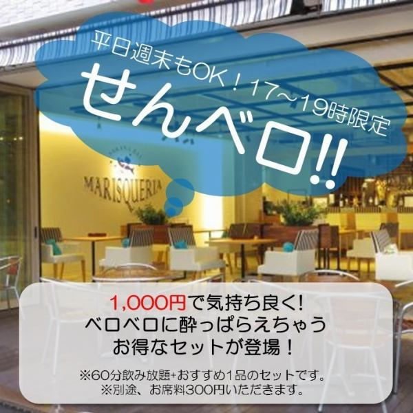 17 o'clock - 19 o'clock limited ★ 60 min drinks all you can + 1 recommended item = 1000 yen !!
