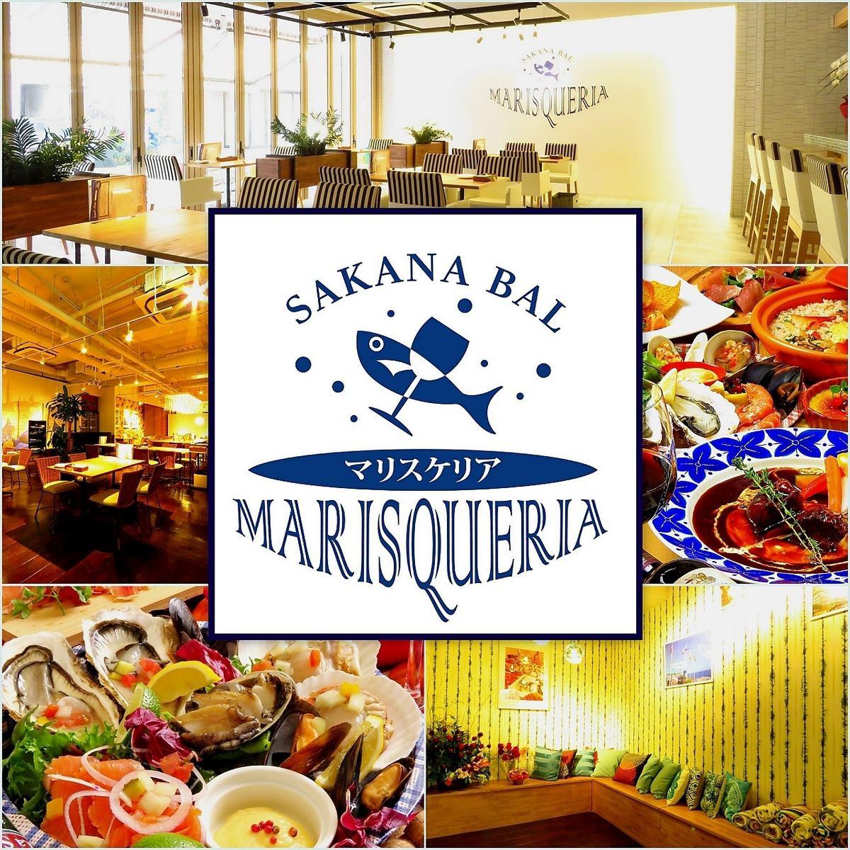 地中海のリゾート感たっぷり♪テラスが目印☆シーフードレストラン&バルstyleのお店★