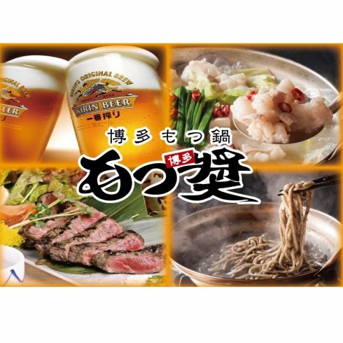Hakata's famous shop 【Together】 Sister store! The popular taste in Hakata can be tasted as it is!