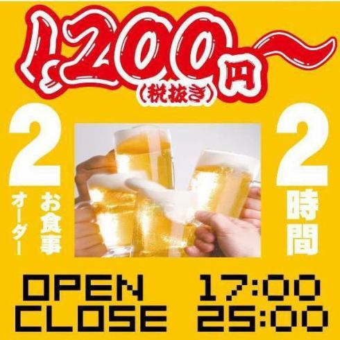 All-you-can-drink for 2 hours is 1200 yen! This is quite profitable ◎