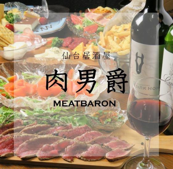 肉!肉!肉!EDEN内、バルスタイルの洋風居酒屋
