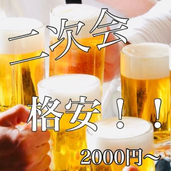 Cheap !! Easy 【Second meeting】 All you can drink with! 4 dishes with dishes 120 minutes All you can drink 2000 yen