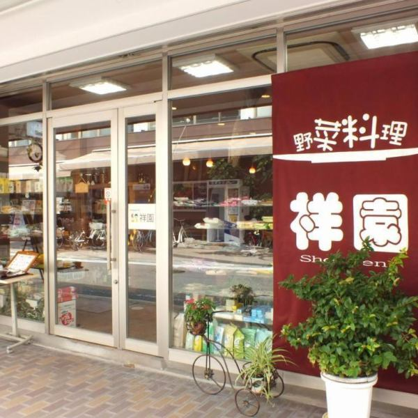 Shop of vegetable dishes Shoen Garden is located in Nishinomiya Sunseven shopping street.Since it is about 6 minutes on foot from either Hankyu Rukawa station or JR Cherry Blossom station, please come by all means.