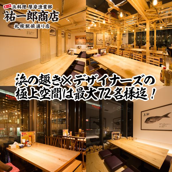 Tavern atmosphere ♪ store table seat of rural fishing village, digging your stand seat, and private rooms, there is a sense of openness, relax comfortably!
