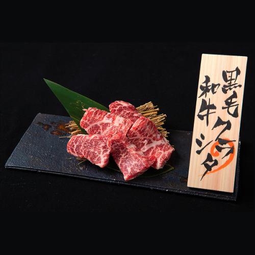 黒毛和牛・クラシタ(肩ロース)