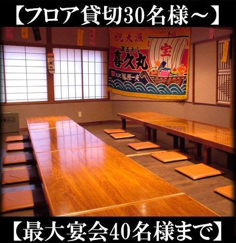 The second floor charter will be from 30 persons to a maximum of 40 people! It will be Ozaki private room!