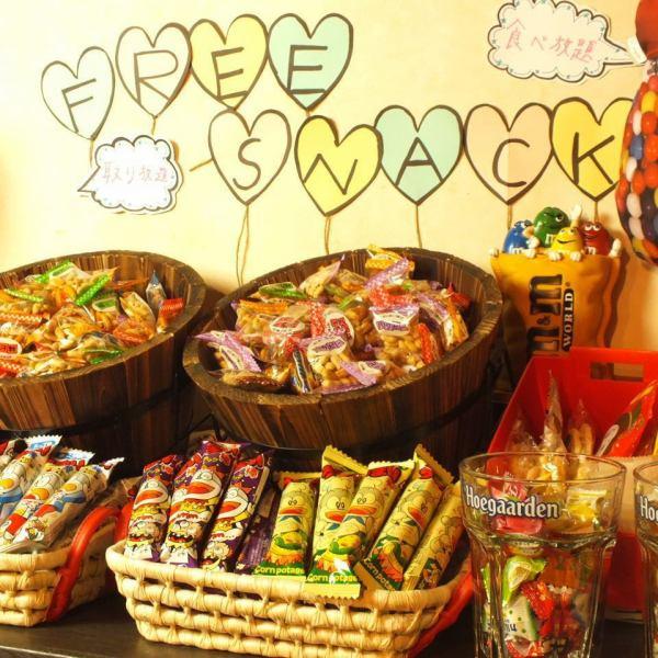 スナック菓子無料♪コースでも単品飲み放題でもご来店のお客様は写真のスナック菓子が食べ放題♪