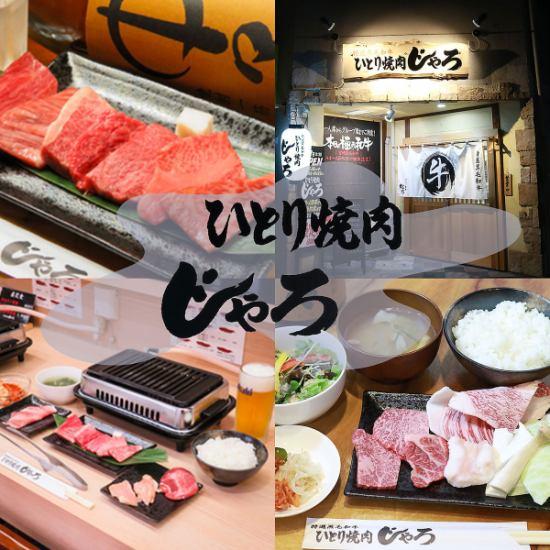 おひとり様で楽しめる焼肉店が広島駅にオープン