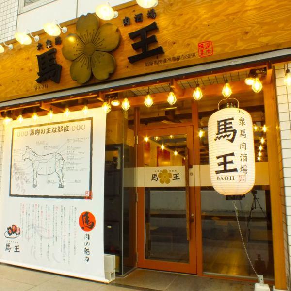 馬肉料理、鉄板居酒屋メニューと豊富にご用意して皆様のお越しをお待ちしております♪もちろん日本酒・焼酎・カクテルも豊富にございますよ~☆