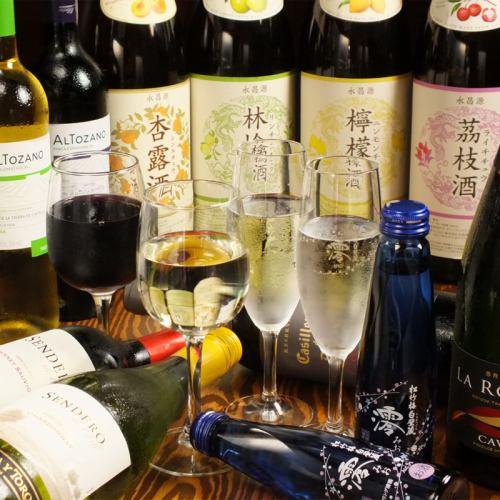 ワイン・果実酒・カクテルも豊富!