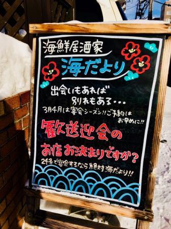 今日の黒板☆