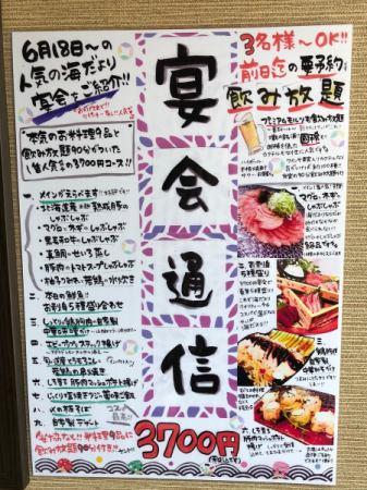 6月18日~宴会通信☆
