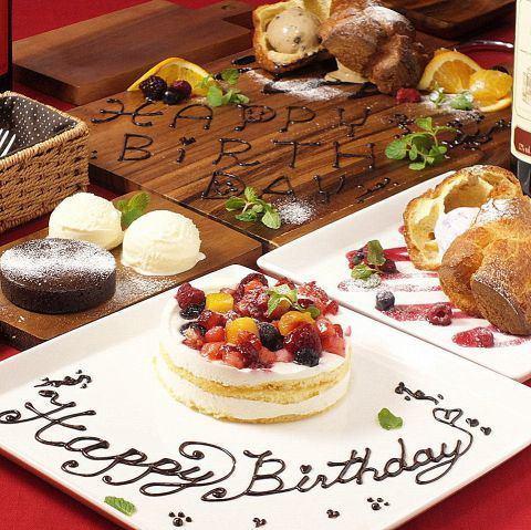 生日,可对您的订单的甜点盘♪纪念日当然!