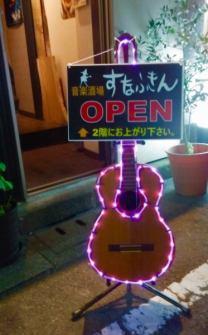 所有你可以喝2h3000日元包机计划也将提供!可用,所以也各种活动和声学直播,欢迎您随时与各种宴会使用咨询。请使用一切手段,忘新年度会议,欢送Mukaekai随意的派对,所以我们也配备有麦克风支架。