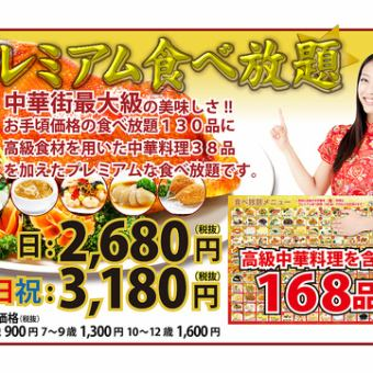 [Order formula 168 items all you can eat premium plan] <weekday> 2,680 yen (tax excluded)