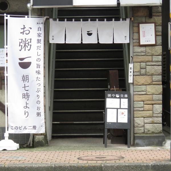 【武蔵小杉駅(東急)近く!】2F階段のみですが、席もゆったりベビーカーも置けます。お粥やですが、ジュース、台湾から直に買ってきた阿里山茶、クラフトビールなどもあります。ご家族、お子様も歓迎です。
