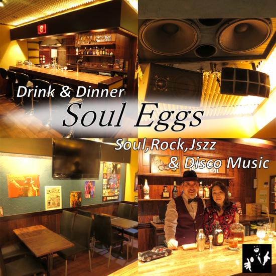 soul eggs 公式