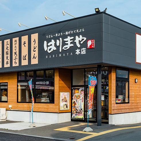 JR山陽本線土山駅北口より徒歩約16分のところにございます。広い店内と種類豊富なうどんやそば、丼物などおひとり様やご家族様でのご来店お待ちしております。