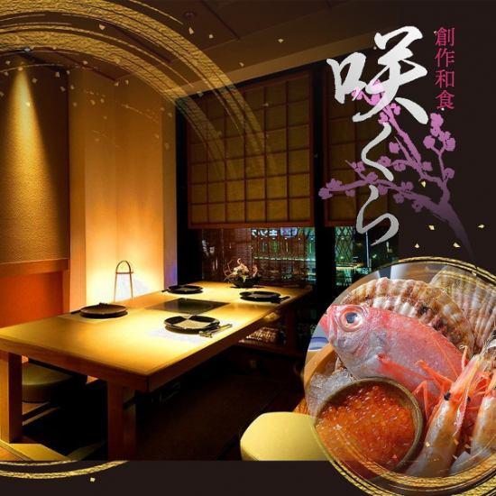 アクセス◎【豊田市駅 徒歩3分!!】★☆創作和食と鮮魚が自慢の完全個室居酒屋☆★