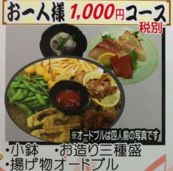 Banquet course All 3 items 1000 yen (excluding tax)