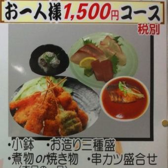 Banquet course All 4 items 1500 yen (excluding tax)