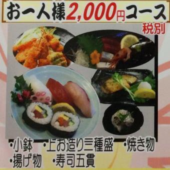 宴会套餐5项2000日元(不含税)