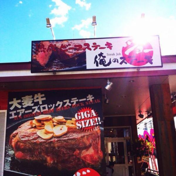 "A 5-minute drive from Matsumoto Station.Once the course parking lot 28 cars available visible sign of appetizing meat, immediately turn left ★ 11:! 30 ~ 23: Once you have the meat became want to eat in the coming OK !! Matsumoto, all the way to the 30 of the last order, ""I to steak Joe Matsumoto Agata store ""! those who Nagano, I there is also a sister store! to"" my steak Joe Chikuma head office ""."