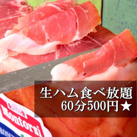 All you can eat raw ham 60 minutes 500 yen (tax not included)