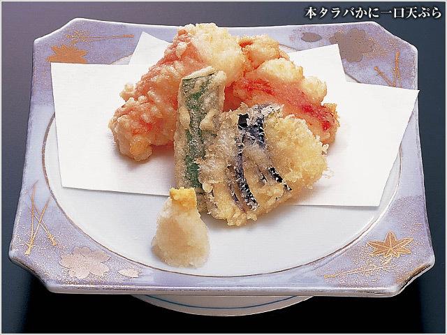 本タラバかに一口天ぷら