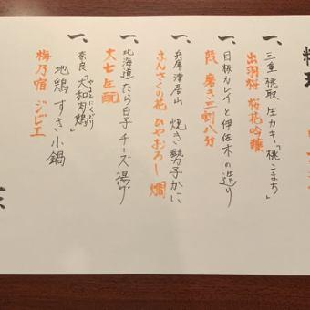 【季节性美食和清酒套餐】优惠券使用7000→6300日元(不含税)