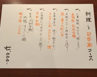 [계절 요리와 술의 코스】 쿠폰 이용으로 7000 → 6300 엔 (세금 별도)