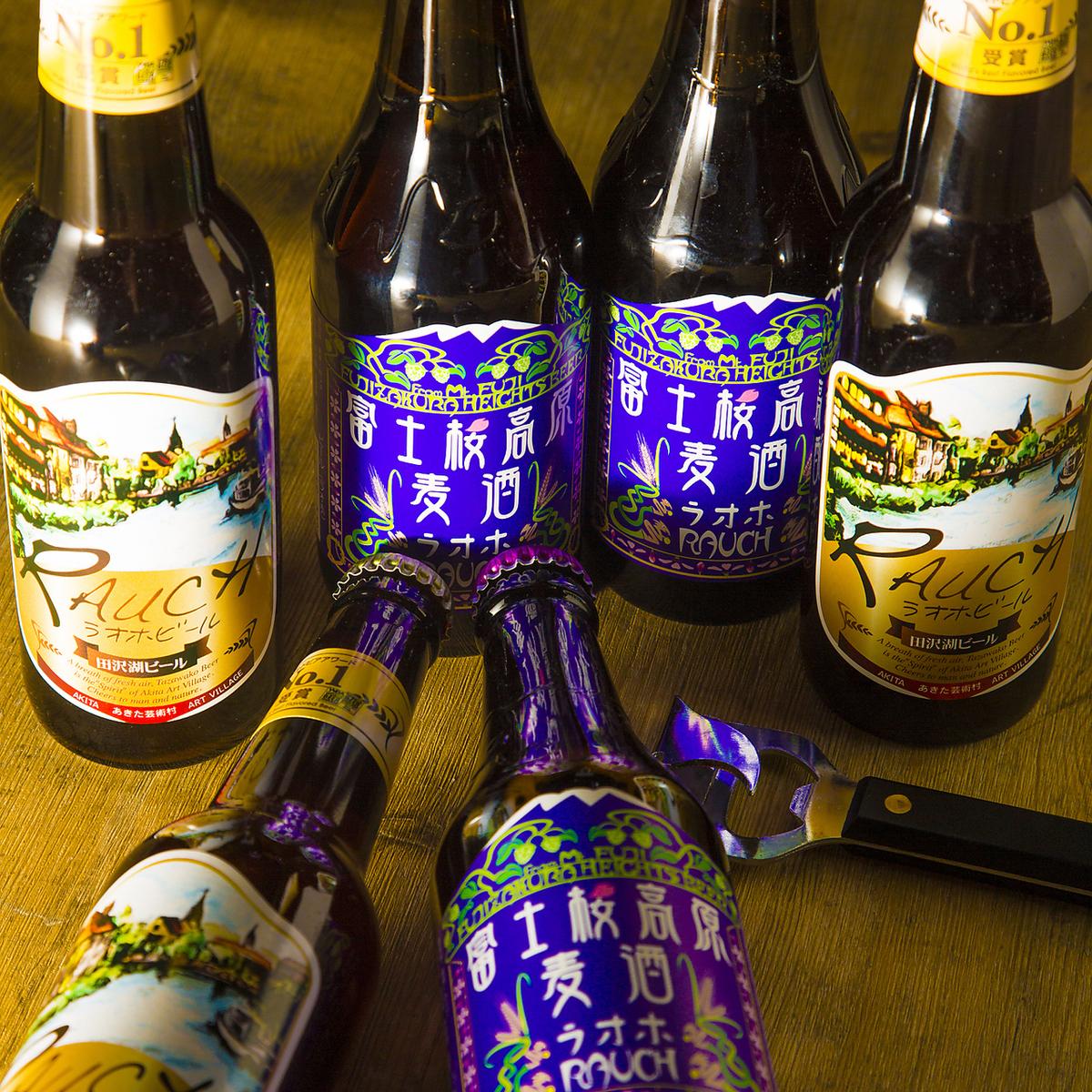 ◆希少な『燻製ビール』