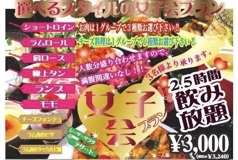 選べるスタイル!女子会コース2.5H飲み放題3000円!