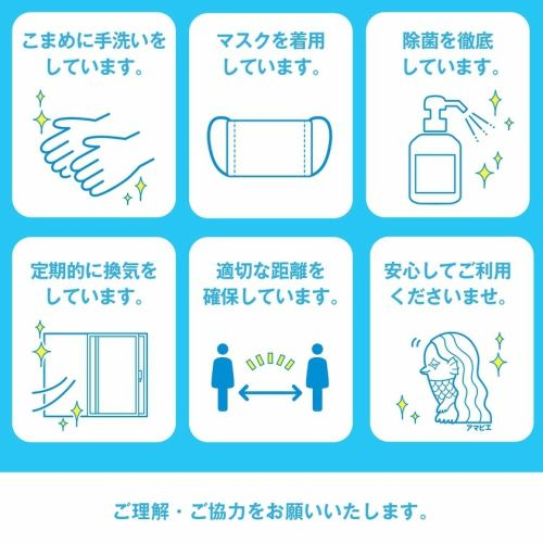 【徹底したウィルス対策】