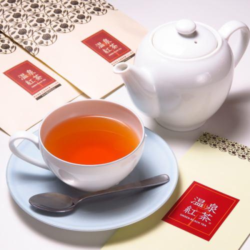ここにしかない温泉紅茶