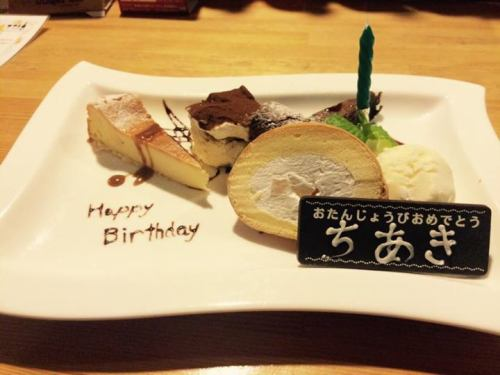 Surprise ☆ Birthday also entrusts! On an anniversary of the important person ♪