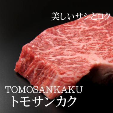 ◇希少部位◇国産黒毛牛ともさんかくステーキ 100g