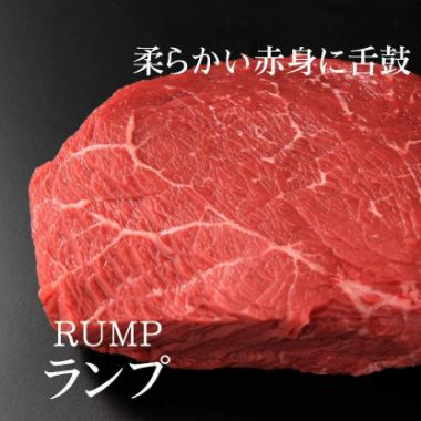 ◇希少部位◇国産黒毛牛ランプステーキ 100g