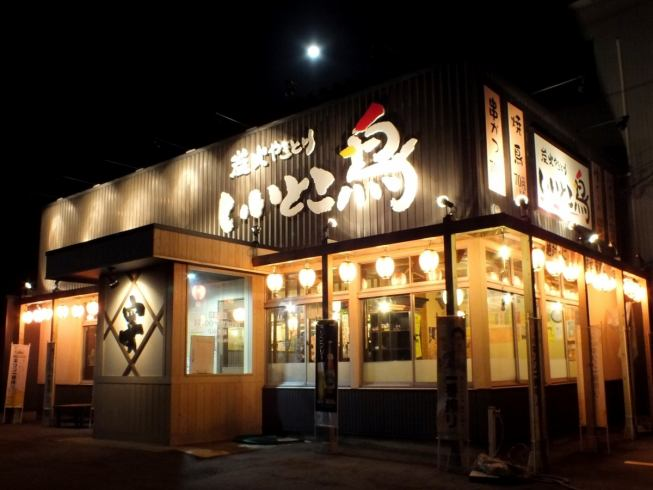 Finally appeared! Marmaid head office of 'Good-nosedori' that creates hot yakitori with charcoal fire and heart