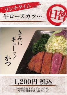 牛カツ定食1200円