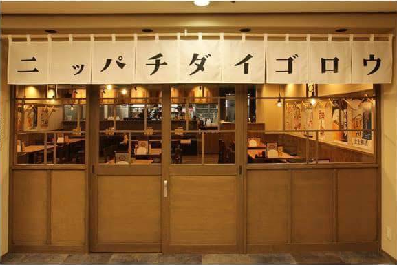 «5 / 22th OPEN !!» The second shop opened in a good location near the station.The appearance which inherited the good old in the 1st store is the appearance which can see the inside of the store.Okayama / Okayama-shi / Okayama station / Direct-connected station / Hippo / 280 yen / popular Izakaya / Izakaya / All you can drink] No doubt it will stop at the smell of cuisine that tempts workers heading to the station on the way home from the company