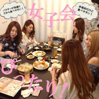【Asian Women's Course】 7 kinds of favorite dishes from over 36 kinds can be chosen 120 minutes with drinks all you can 3780 yen → 3500 yen