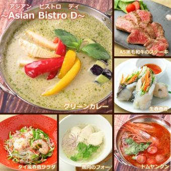 Limited time! 【Easy Asian course】 7 dishes + 120 minutes with unlimited drinks 3000 yen