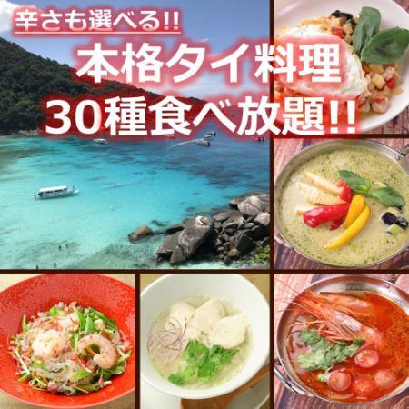 泰国·民族美食店♪推荐30种正宗的全友畅饮全友畅饮,女孩社会!