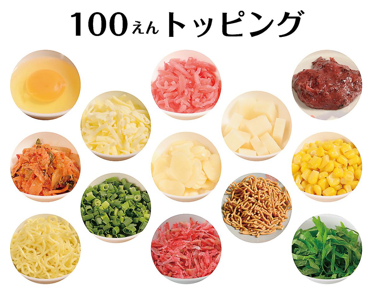 玉子/紅しょうが/ねり梅/ガーリック/キムチ/もち/チーズ