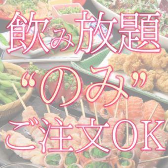 【1.5時間飲み放題】1400円⇒日~木は1200円!