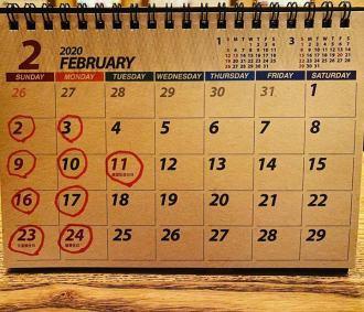 2月の営業日のお知らせです